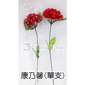 康乃馨(單支)【缺貨】