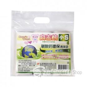 麻吉熊環保清潔袋(小)