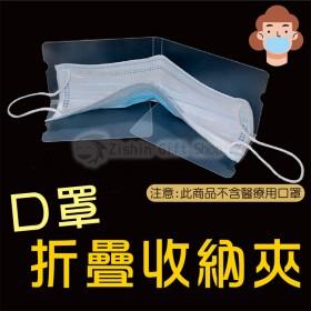口罩折疊收納夾(5入)